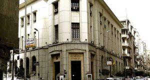 مواعيد عمل البنوك المصرية رمضان 2018
