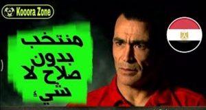 الحضري عن محمد صلاح