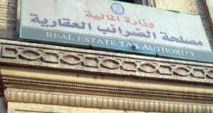 مصلحة الضرائب العقارية