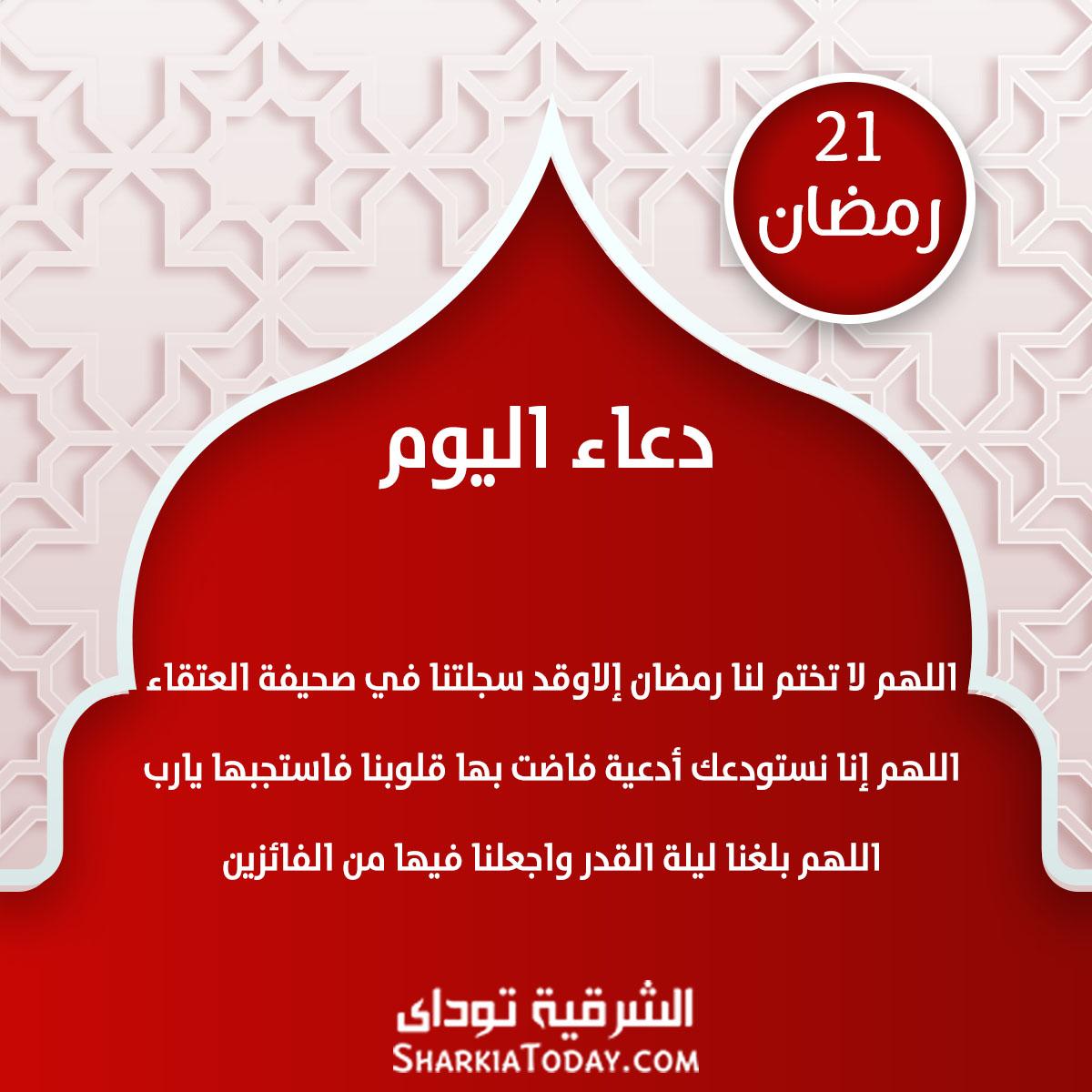 دعاء 21 رمضان الشرقية توداي