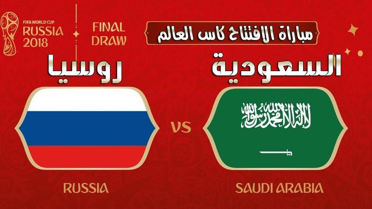 مباراة روسيا والسعودية على النايل سات