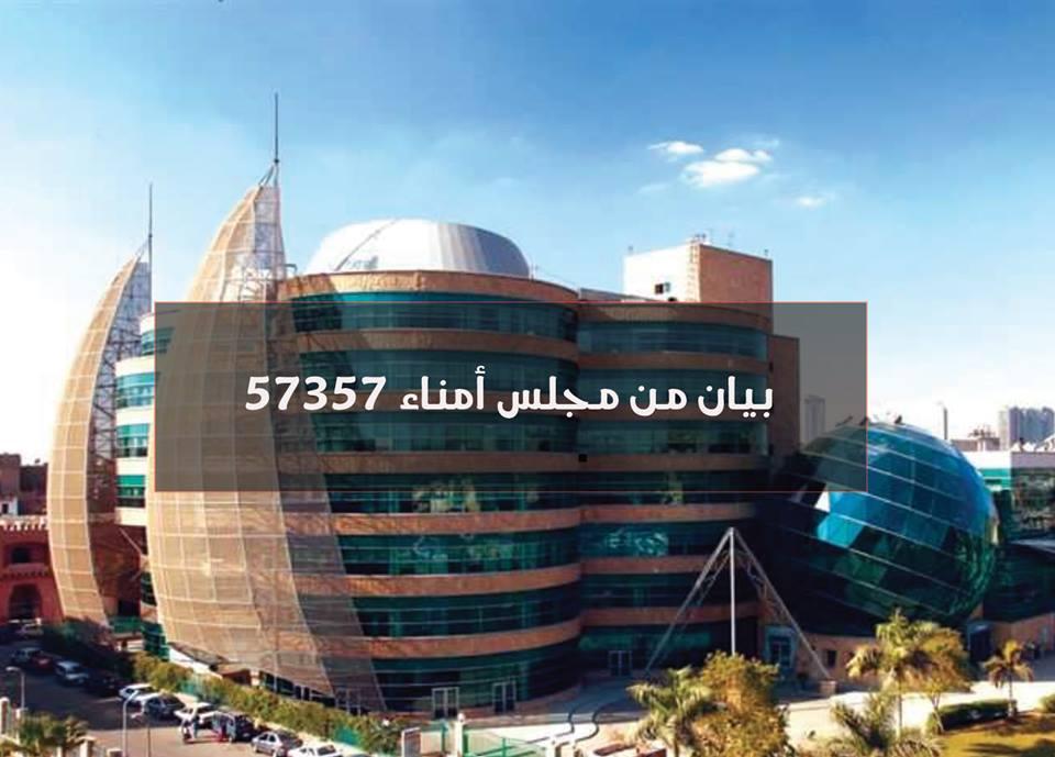 صورة مستشفى 57357 رداً على شائعات الميزانية: نرحب بأى استفسار يستجلى الحقيقة