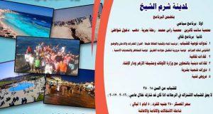 الشباب والرياضة بالشرقية تعلن عن رحلة شرم الشيخ بـ 350 جنيه
