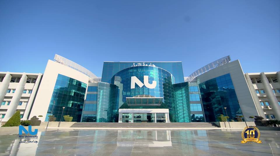 جامعة النيل للعام الدراسي 2018 - 2019