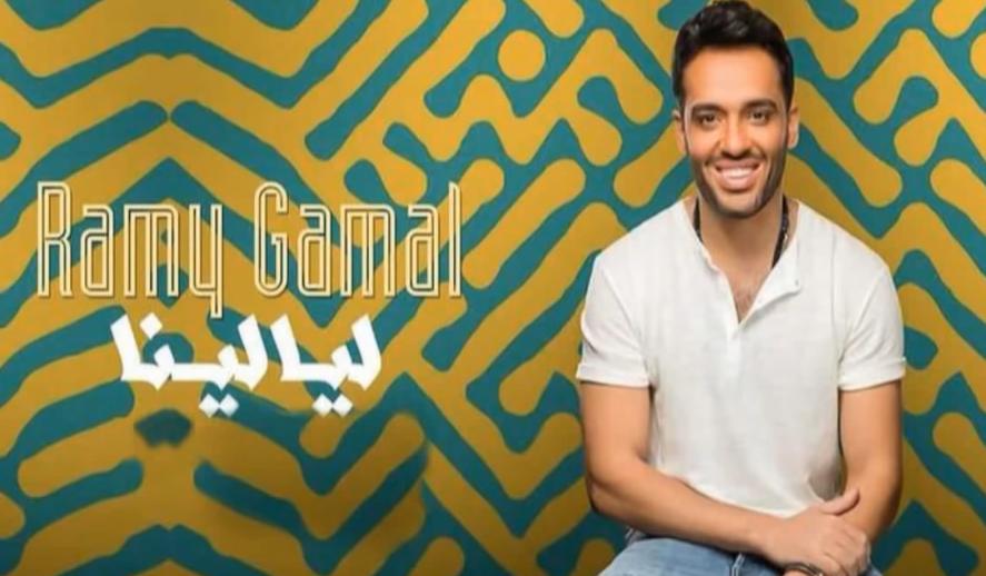 صورة رامي جمال يطرح ألبومه الجديد بعنوان «ليالينا»