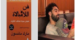 سبب قراءة محمد صلاح لكتاب «فن اللامبالاة»