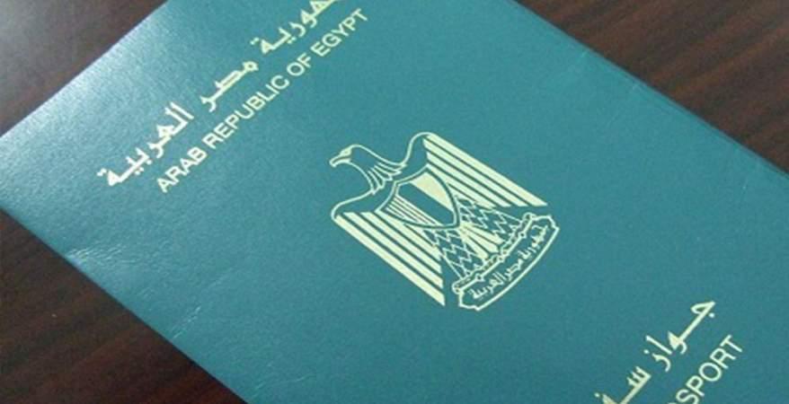 شرط الحصول على الجنسية المصرية