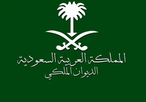 صورة وفاة والدة الأميرة فهدة بنت سعود بن عبدالرحمن