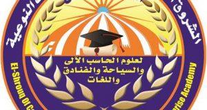أكاديمية الشروق التعليمي للعلوم والدراسات