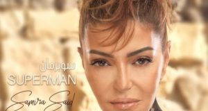 سميرة سعيد تنشر أغنيتها «سوبر مان»