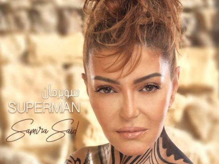 صورة سميرة سعيد تنشر أغنيتها «سوبر مان» وتحصد 100 ألف بعد ساعات