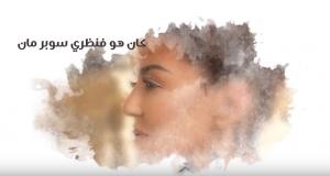 كلمات أغنية سوبر مان لسميرة سعيد 2018