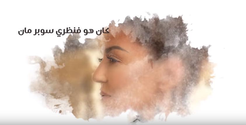 صورة كلمات أغنية سوبر مان لسميرة سعيد 2018
