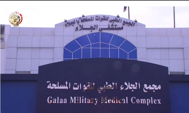 المجمع الطبي للقوات المسلحة