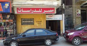 معهد مصر للدراسات اللاسلكية