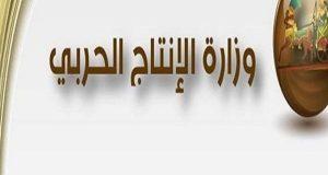 أسماء ومواعيد اختبار المتقدمين لوظائف الانتاج الحربي