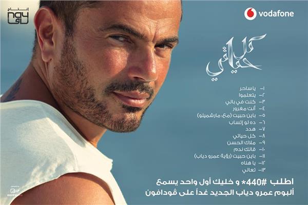 صورة اليوم.. عمرو دياب يطرح ألبومه الجديد «كل حياتي»