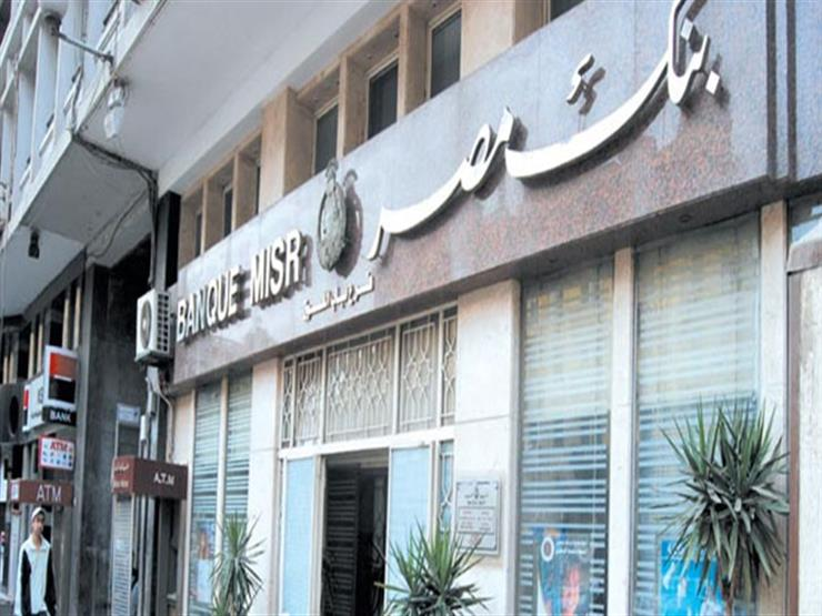 حسابات التوفير من بنك مصر 2018 تعرف على التفاصيل الشرقية توداي