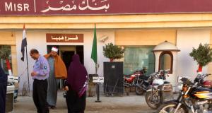 شهادات ادخار بالعملات الأجنبية من بنك مصر 2018