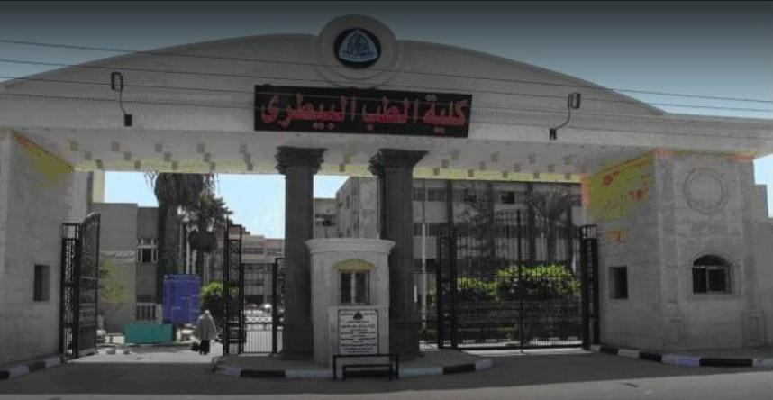 كلية الطب البيطري بجامعة الزقازيق