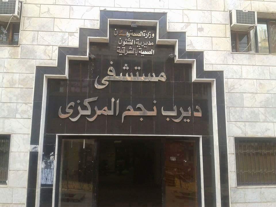 صورة النيابة الإدارية تفتح تحقيقًا عاجلاً في واقعة مستشفى ديرب نجم