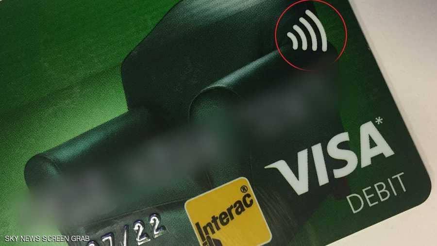 صورة لا تحمل بطاقتك في جيبك إذا كانت تحمل هذا الرمز