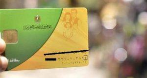 التموين تعلن موعد إيقاف البطاقات غير المحدثة