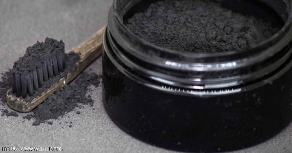 صورة هل تبيض الأسنان بالفحم مفيد أم ضار؟