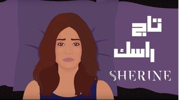 صورة جمهور شيرين عبدالوهاب يختار اسم تاج راسك لأغنيتها الجديدة