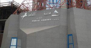 مكتبة مصر العامة بالزقازيق تشرح قانون حماية المستهلك
