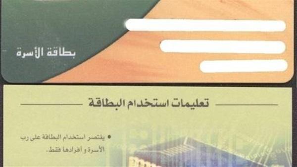 صورة وزارة التموين تحذر المواطنين من إلغاء البطاقات التموينية