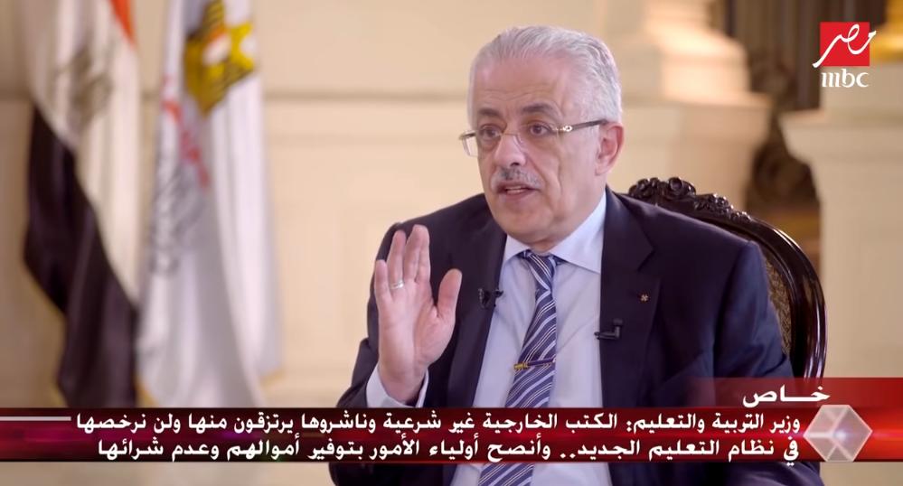 صورة وزير التعليم يكشف مصير الكتب الخارجية والملخصات في النظام الجديد