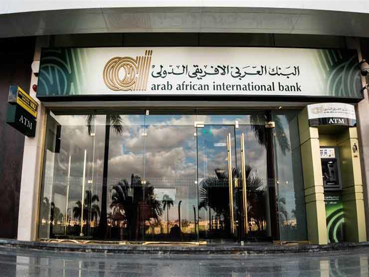 صورة تعرف على أعلى فوائد شهادات الإدخار بالبنك العربي الأفريقي