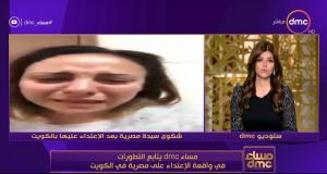المصرية المعتدى عليها في الكويت تكشف تفاصيل الواقعة