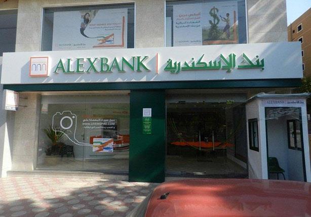 بنك الإسكنرية
