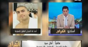 تعليق والدة الطبيب المصري المقتول بالسعودية