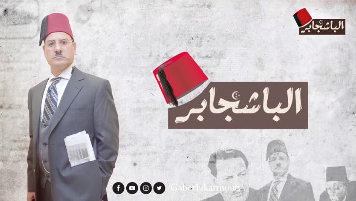 صورة جابر القرموطي يظهر بـ «البدلة والطربوش» في برنامجه الجديد
