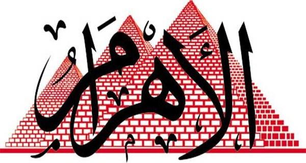 صورة وظائف الأهرام اليوم الجمعة 19 أبريل 2019