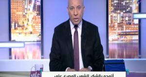 أحمد موسى يوجه رسالة للسيسي بمناسبة رأس السنة