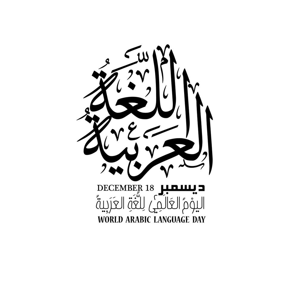 صورة 18 ديسمبر اليوم العالمي للغة العربية