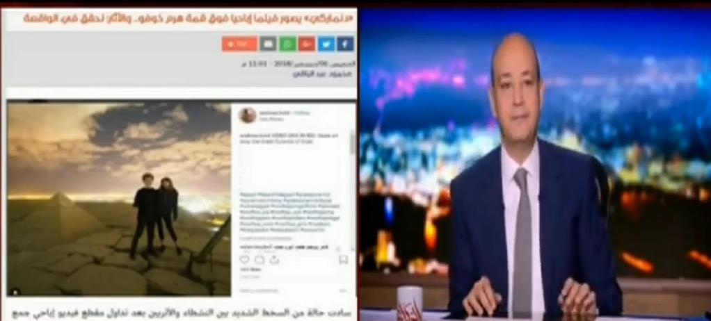 صورة تعليق ناري من عمرو أديب على فيديو الهرم