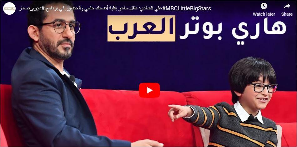 صورة حلمي يقدم موهبة شبيه هاري بوتر العرب في برنامج نجوم صغار