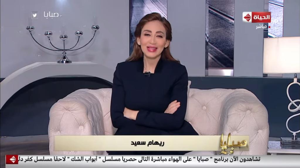 ريهام سعيد تصدم جمهورها بشأن تدخين الشيشة