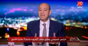 عمرو أديب على كلمة السيسي في مؤتمرأفريقيا 2018