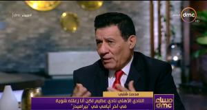 مدحت شلبي يعتذر لجماهير الأهلي