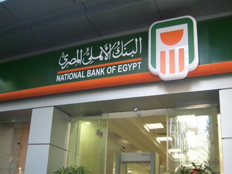 صورة البنك الأهلي يصدر كارت ميزة الأحد المقبل.. بصورة البطاقة الشخصية