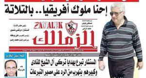 المجلس الأعلى للأعلام يصدر بيان بشأن عنوان مجلة الزمالك