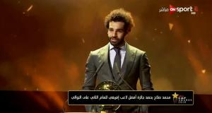 محمد صلاح يفوز بجائزة أفضل لاعب في إفريقيا لعام 2018