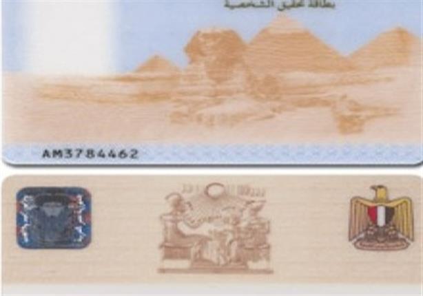 صورة الأوراق المطلوبة لتجديد بطاقة الرقم القومي بطريقة بسيطة