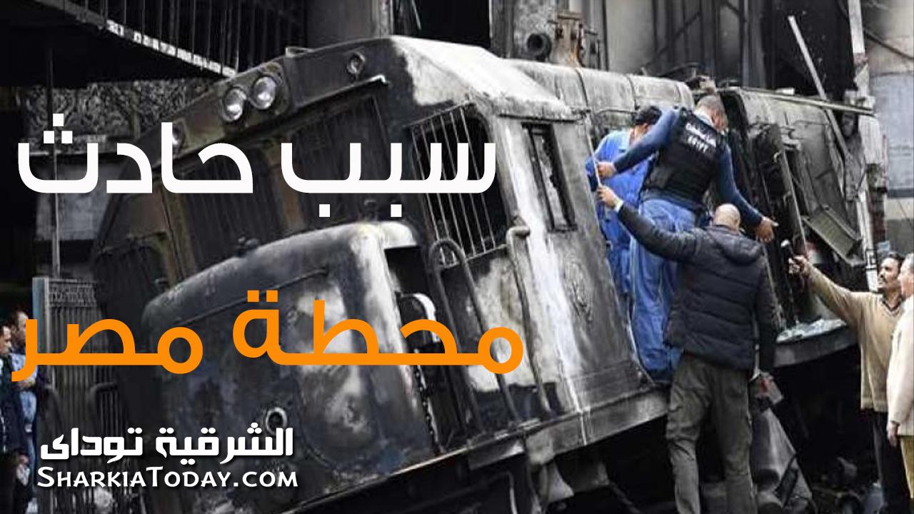 صورة فيديو يوضح سبب حادث قطار محطة مصر ويكشف سبب إهمال السائقين